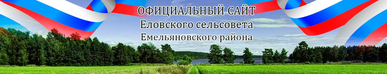 Официальный сайт Еловского сельсовета Емельяновского района